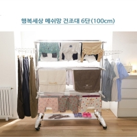 Giá phơi di động đă năng nội địa Hàn Quốc KV Aeon