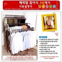 Giá phơi đồ di động 3 tầng Hàn Quốc