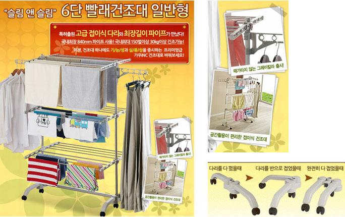 giá phơi thông minh korea