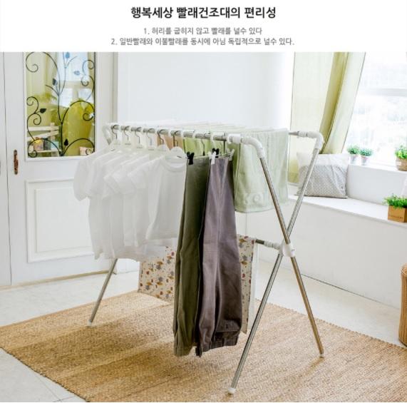 giàn phơi chữ X korea